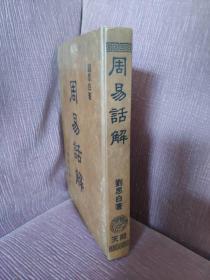早期原版《周易话解》精装一册    ——易学之阶梯,持身涉世之轮毂!