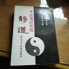 中国传统思想-静道