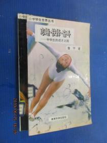 中学生世界丛书:(志趣·抉择·奋斗——中学生的成才之路)、(家长·老师·哥们儿——中学生的人际交往)共2本合售