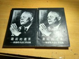 最后的遗言----赫鲁晓夫回忆录续集-----全两册(馆藏)