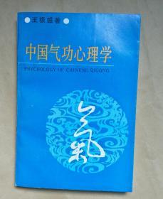 中国气功心理学 (里面有几页画着)
