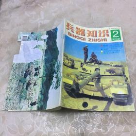 兵器知识 1998 2
