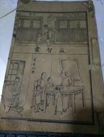 《益智童子尺牍》全一册.名家绘图一文一画.广益书局.民国旧书