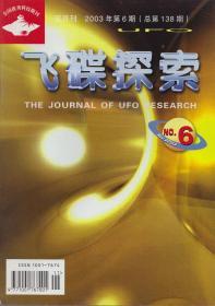 《飞碟探索》双月刊2003年第6期【品好】