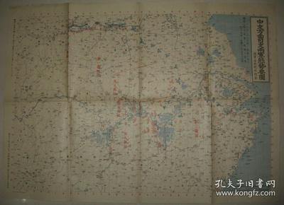 侵华地图 1938年 中支方面日支两军态势要图 详细标明抗战初期各大战区部署情况(武汉会战第一二三五战区武汉警备区范围)