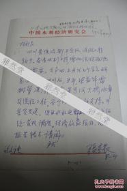 军政类收藏:张季农信札一页 钮茂生批示