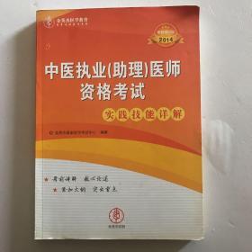 中医执业(助理)医师资格考试——实践技能详解