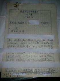 邓东皋教授  手稿22页,北京大学数学教授,中山大学学教授