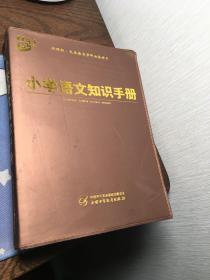 新课标·义务教育学科必备全书:小学语文知识手册