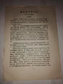 满文词汇的发展(辽宁省档案馆)