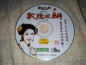 万王之王 乾隆王朝 CD