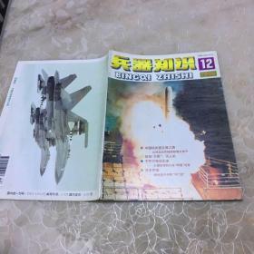 兵器知识 1996 12