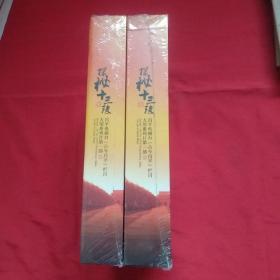探秘十三陵 上下(DVD光盘)昌平电视台【古今昌平】栏目大型系列片第一部