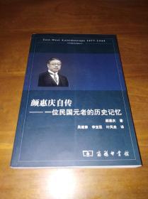 颜惠庆自传:一位民国元老的历史记忆