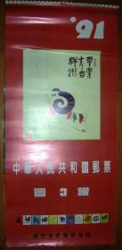 中华人民共和国邮票---图谱3(1991年挂历画片,画幅:34 x 51cm  共12张)