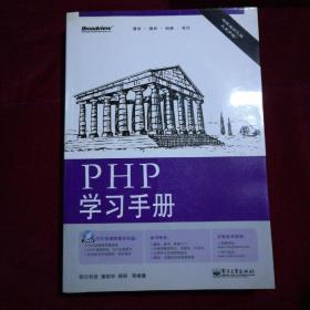 PHP学习手册(含DVD光盘1张)
