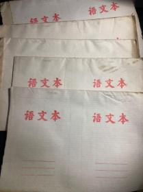 【1978年练习本】语文本,空白未用,共10本,未裁切,毛边。