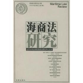 海商法研究(2000年第2辑)(总第3辑)