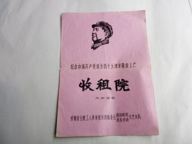 收租院 六场话剧(节目单)