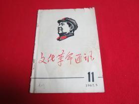 文化革命通讯(1967年第11期)