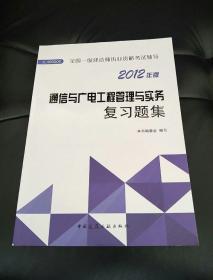 2012年全国一级建造师执业资格考试用书:通信与广电工程管理与实务复习题集