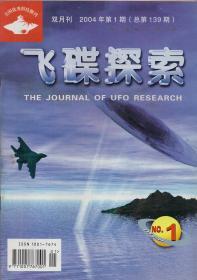 《飞碟探索》双月刊2004年第1期【品好】