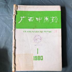 (双月刊)广西中医药(5年 ,30期合售)(1980年1-6期全,1981年1-6期全,1982年1-6期全,83年1--6期全,,84年1--6期全,共30本合售)(共3个合订本)