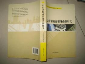 山东省物业管理条例释义  BD  7390