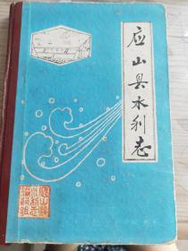 应山县水利志
