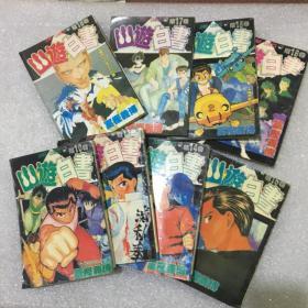 老漫画:山游白书(10.11.14.15. 16.17.18.19)8本合售