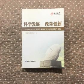 科学发展 改革创新——2008年中国银行全球调研专家网调研报告选编