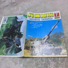 兵器知识 1996 7