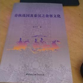 春秋战国及秦汉之食客文化