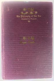 1926年初版《老子哲学》/ 费尔朴 英译/ 英汉对照/成都日新工业社/Wu-wu-tze/Dryden Linsley Phelps/老子/老子道德经/道德经 英译本/The Philosophy of Lao Tze/ Tao Teh King