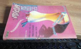 【鸡尾酒减肥法】营养专家推荐的无压力减肥法 作者 : 不详 出版社 : 内蒙古人民出版社 出版时间 : 不详 装帧 :