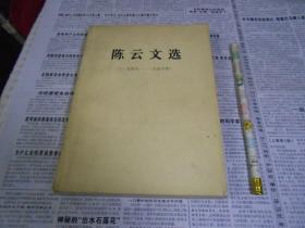 陈云文选—九四九年一一九五六
