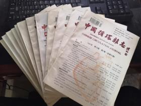 中国循环杂志 创刊号(1996年 第11卷 第一期)(95年 第10卷 第2期 第7期 第9期 第10期 第12期)(94年 第9卷 第9期 第10期 第12期)(91年 第6卷 第3期 第4期)(92年 第7卷 第6期)(12本合售)