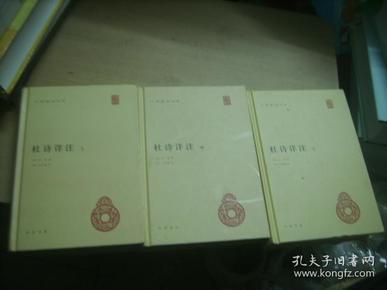 杜诗详注(上中下册全)(中华国学文库)(精装)