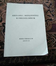 政协营口市第十二届委员会常务委员会第十四次会议发言材料汇编