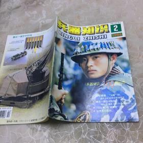 兵器知识 1996 2