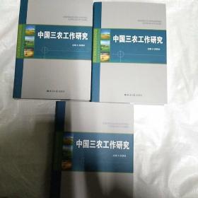 中国三农工作研究 上中下