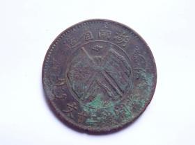 民国铜币:湖南省造当制钱二十文