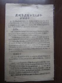 """文革油印传单:我对""""赤卫队""""和""""造反联合会""""的看法(南京汽车队革命工人造反兵团转抄)"""