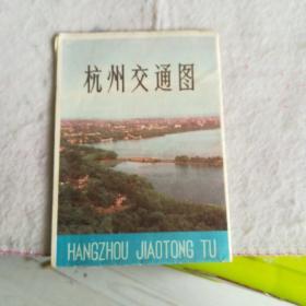 杭州交通图【8开】1977年一版二印95品左右