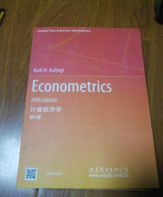计量经济学(第5版)(英文版)