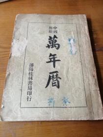中西对照 万年历  沈阳桂林书局