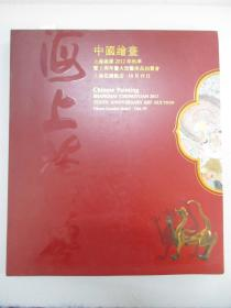 上海崇源2012秋季暨十周年大型艺术品拍卖会 中国绘画 拍卖图录 16开平装