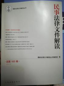 民事法律文件解读165辑