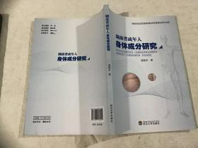 湖南省成年人身体成分研究