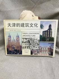 天津的建筑文化:[图集]